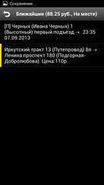 Screenshot_2013-09-07-22-51-17.png