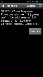 Screenshot_2014-05-16-05-43-21.png